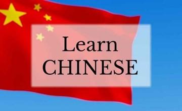 تعلم الصينية في ستة أيام!