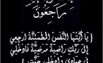 وفاة والدة الحاج نزيه قشقوش